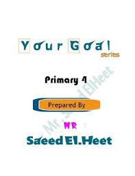 مراجعة اللغة الانجليزية للصف الثالث الاعدادي ترم ثاني لعام 2021