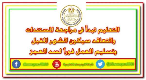 وزارة التربية والتعليم تبدأ فى مراجعة المستندات والتعاقد سيكون الشهر المقبل وتسليم العمل فوراً لسد العجز
