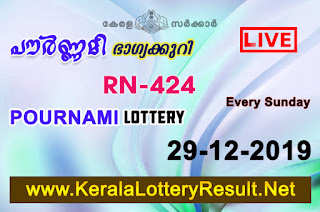 kerala lottery kl result, yesterday lottery results, lotteries results, keralalotteries, kerala lottery, (keralalotteryresult.net), kerala lottery result, kerala lottery result live, kerala lottery today, kerala lottery result today, kerala lottery results today, today kerala lottery result, Pournami lottery results, kerala lottery result today Pournami, Pournami lottery result, kerala lottery result Pournami today, kerala lottery Pournami today result, Pournami kerala lottery result, live Pournami lottery RN-423, kerala lottery result 29.12.2019 Pournami RN 424 29 December 2019 result, 29 12 2019, kerala lottery result 29-12-2019, Pournami lottery RN 424 results 29-12-2019, 29/12/2019 kerala lottery today result Pournami, 29/12/2019 Pournami lottery RN-424, Pournami 29.12.2019, 29.12.2019 lottery results, kerala lottery result December 29 2019, kerala lottery results 29th December 2019, 29.12.2019 week RN-424 lottery result, 29.12.2019 Pournami RN-424 Lottery Result, 29-12-2019 kerala lottery results, 29-12-2019 kerala state lottery result, 29-12-2019 RN-424, Kerala Pournami Lottery Result 29/12/2019, KeralaLotteryResult.net