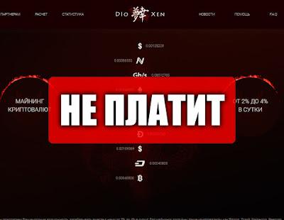 Скриншоты выплат с хайпа dioxen.com