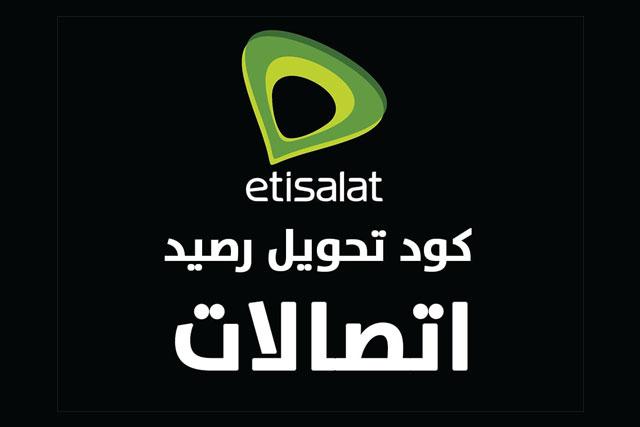 كيفية تحويل رصيد اتصالات مصر