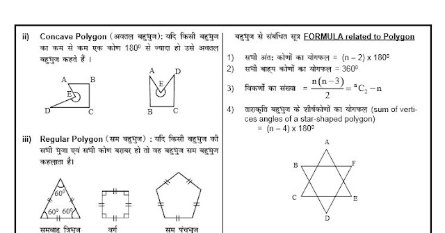 Geometry and Mensuration Notes for SSC [Hindi Medium]- SSC Officer