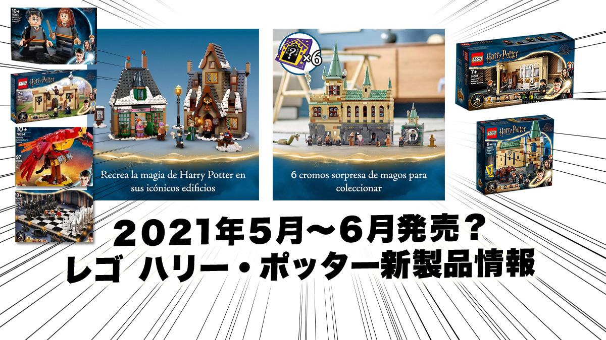 2021年5月~6月発売見込みレゴハリー・ポッター新製品情報:みんな大好き魔法シリーズ