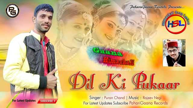 Dil ki Pukaar mp3 Download Puran Chand ~ Gaana Himachali