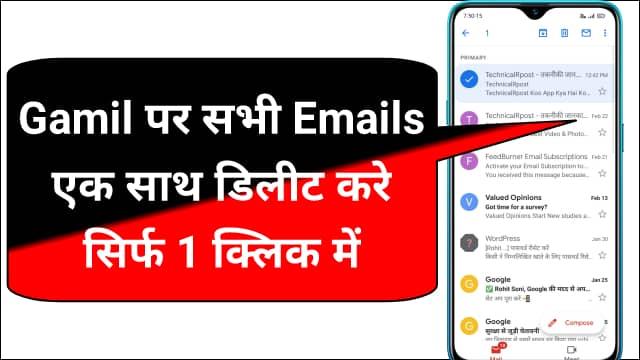 Gmail के सभी ईमेल एक साथ कैसे हटाएं – How to delete all emails