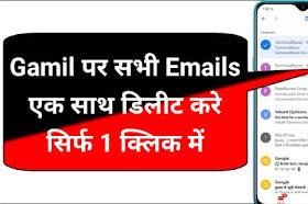 Gmail के सभी ईमेल एक साथ कैसे हटाए – How to delete all emails