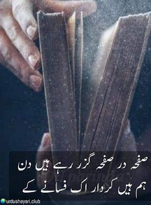 Safa-Wr-Safa Guzar Rahy Hain Din.  Hum Hain Kardaar Aik Fasane Kay..!!!  Urdushayari.club  #shayari #poetry #urdushayari