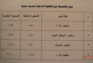 ننشر التعريفه الجديده للمواصلات داخل وبين المدن المصرية بعد زياده اسعار الوقود بجميع المحافظات FB_IMG_1562347887104