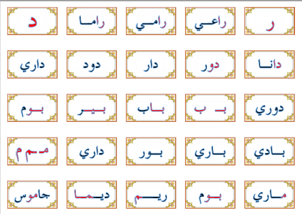 كراسة مفردات الحروف رائعة جدا
