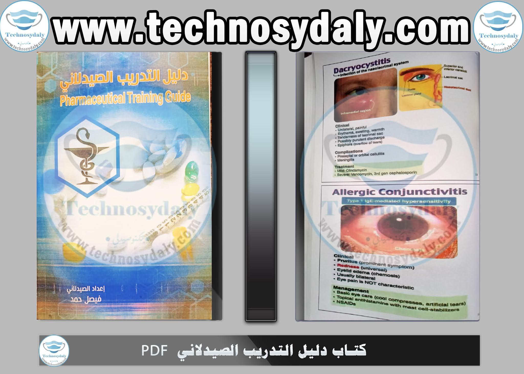 كتاب دليل التدريب الصيدلاني pharmaceutical training guide book pdf