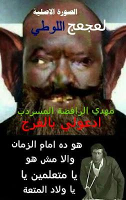 Pemusnahan Umat Manusia Ala Syiah Dan Yahudi