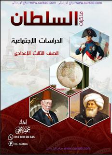 مذكرة دراسات اجتماعية الصف الثالث الإعداداى الترم الأول