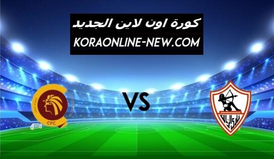 مشاهدة مباراة الزمالك وسيراميكا كليوباترا بث مباشر اليوم 11-3-2021 الدوري المصري