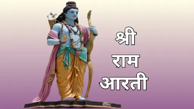 Ram Ji Ki Aarti