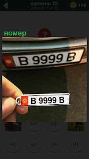 Номер автомобиля на бампере совпадает на маленьком брелке