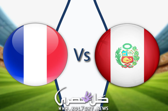نتيجة مباراة فرنسا وبيرو