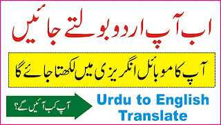 How to Translate Urdu to English For Whatsapp & Other Social Media on Mobile (Urdu Hindi) 2020