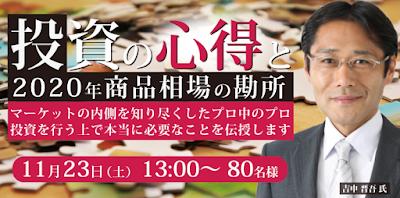 http://www.okachi.jp/seminar/detail20191123t.php