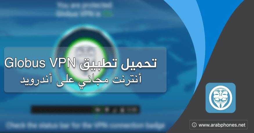 تحميل وشرح تطبيق Globus Vpn لتشغيل الأنترنت مجانا