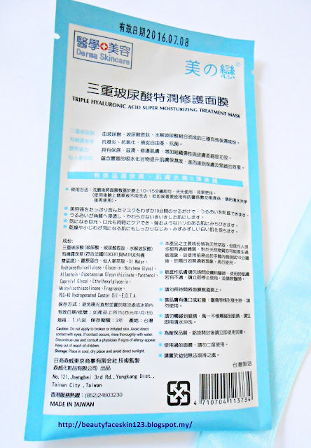 BEAUTY Triple Hyaluronic Acid Super Moisturizing Treatment Mask / 美之戀三重玻尿酸特潤修護面膜
