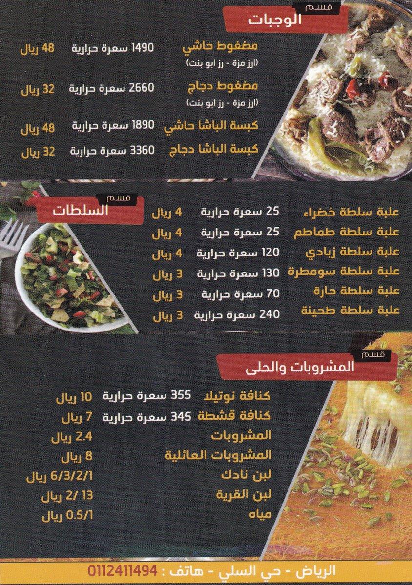 أسعار ومنيو ورقم مطعم حاشى باشا فى السعودية 2020