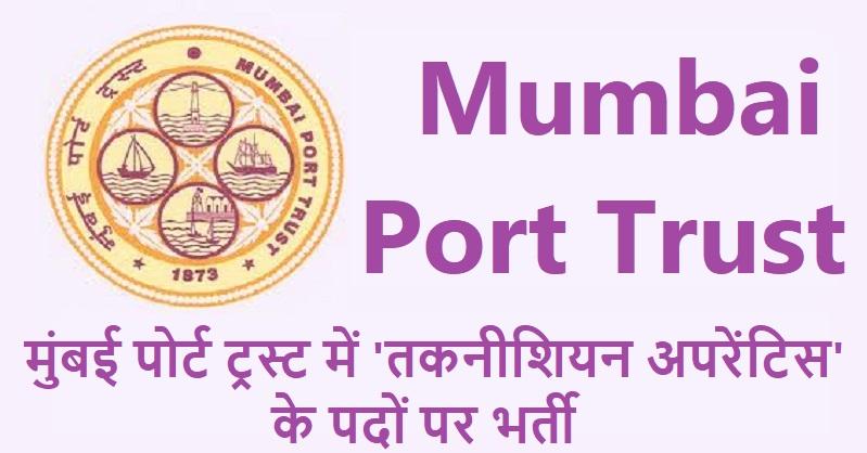 Mumbai Port Recruitment 2019