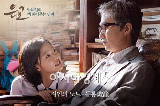 A Muse (2012) Bluray Subtitle Indonesia