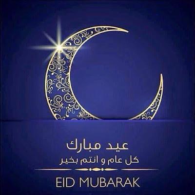 عيد مبارك ، كل عام وانتم بخير ، خلفيات وصور عيد الفطر المبارك