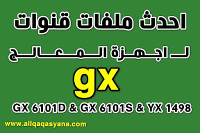 احدث ملفات قنوات  لـــ اجــهــزة الـــمـــعـــالـــج GX 6101D & GX 6101S & YX 1498 lj متجدد شهريا