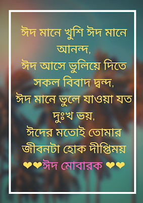 Bangla Eid Mubarak Sms 2020, ঈদ মোবারক এসএমএস, Eid Mubarak bangla sms 2020, Eid Mubarak Wishes bangla, eid sms bangla, Eid Mubarak sms bangla 2020, new eid sms bangla, Bangla eid sms 2020, Bangla eid wishes 2020, eider sms, eid message bangla, eid mubarak wishes in bangla