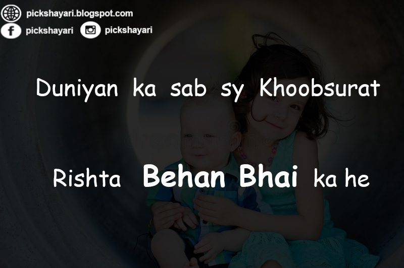 Bhai Behan Quotes In English Poetry Lovers