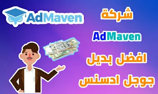 شرح شركة AdMaven: افضل بديل جوجل ادسنس موقع ادمافين