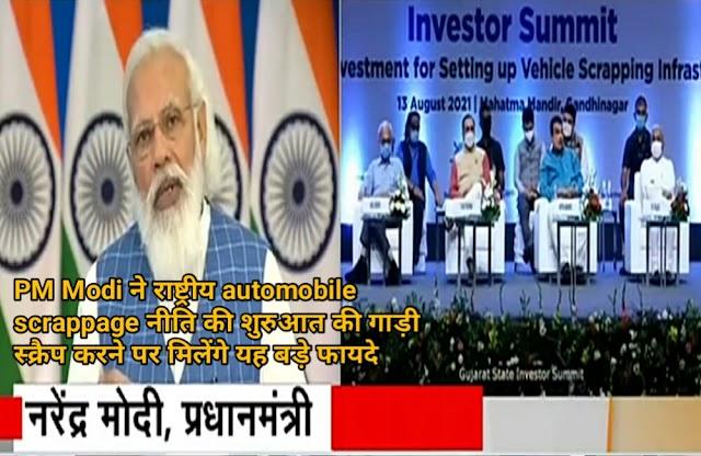 PM Modi ने राष्ट्रीय automobile scrappage नीति की शुरुआत की गाड़ी स्क्रैप करने पर मिलेंगे यह बड़े फायदे