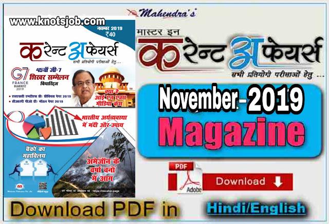Current Affairs November 2019 In Hindi