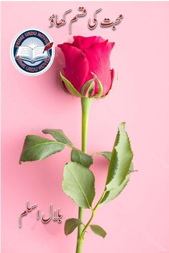 Mohabbat ki qassam khao novel online reading by Bilal Aslam Complete