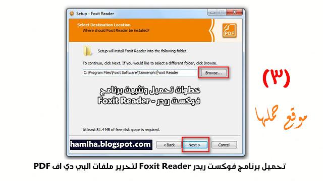 تحميل برنامج فوكست ريدر Foxit Reader  لتحرير ملفات PDF - موقع حملها