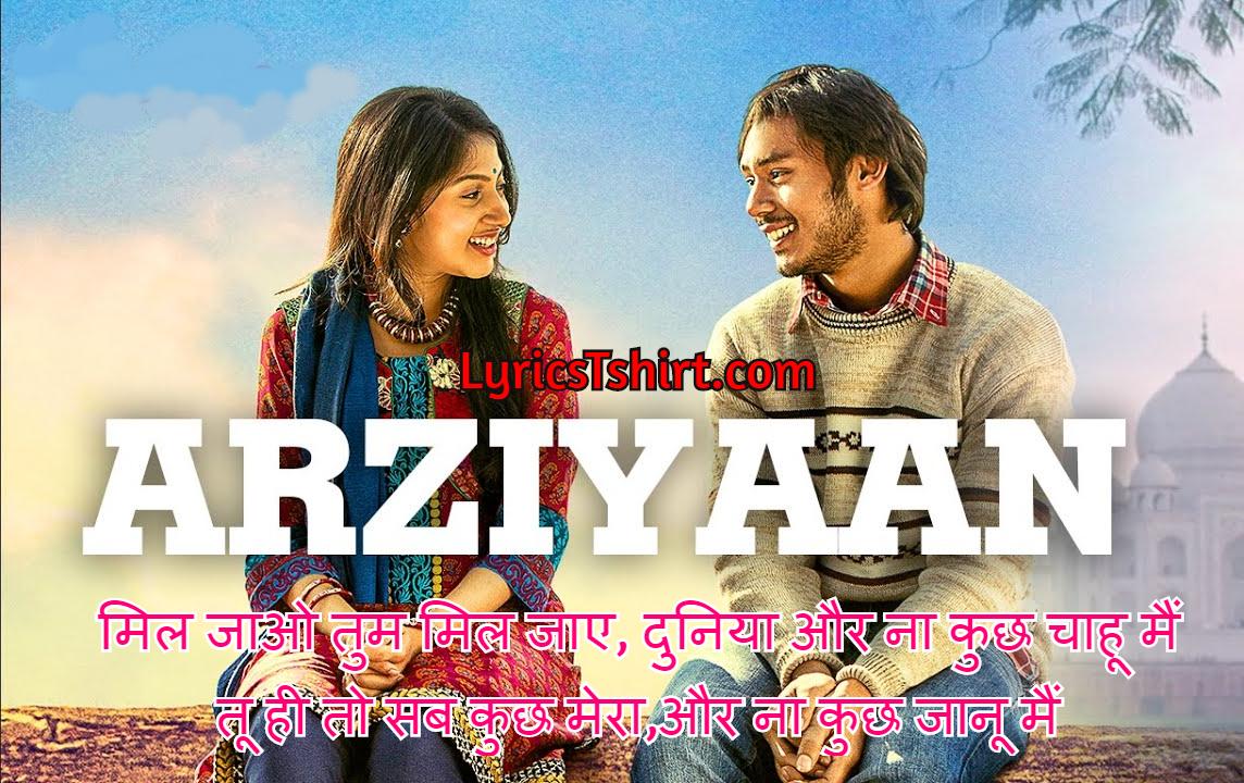 Mil Jao Tum Mil Jaye Duniya Song Lyrics in Hindi