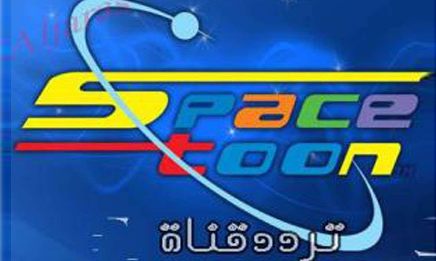 تردد قناة سبيس تون Space Toon العربية الجديد 2020 على نايل سات