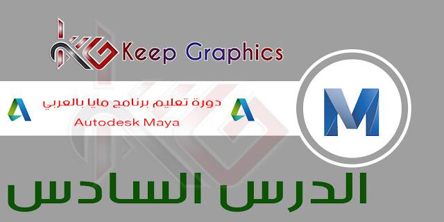دورة تعليم برنامج مايا بالعربي  autodesk maya الدرس السادس