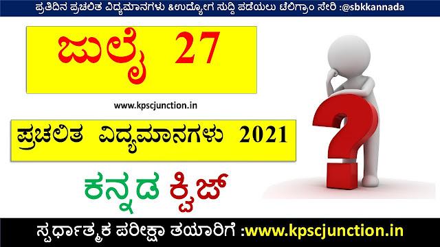 SBK KANNADA DAILY CURRENT AFFAIRS QUIZ JULY 27 2021