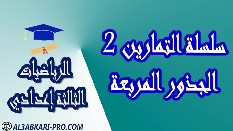 تحميل سلسلة التمارين 2 الجذور المربعة - مادة الرياضيات مستوى الثالثة إعدادي تحميل سلسلة التمارين 2 الجذور المربعة - مادة الرياضيات مستوى الثالثة إعدادي