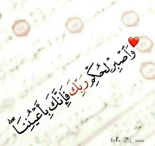 اصبر لحكم ربك فإنك بأعيننا، صور وايات القرآن الكريم