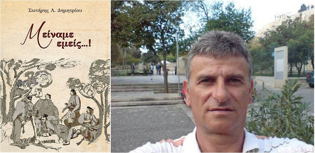Βιβλιοκριτικές του βιβλίου του Σωτήρη Λ. Δημητρίου «Μείναμε εμείς…!»