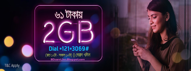 GP 61Tk 2GB Night Pack Ramadan Internet Offer 2017 | BDcareLine