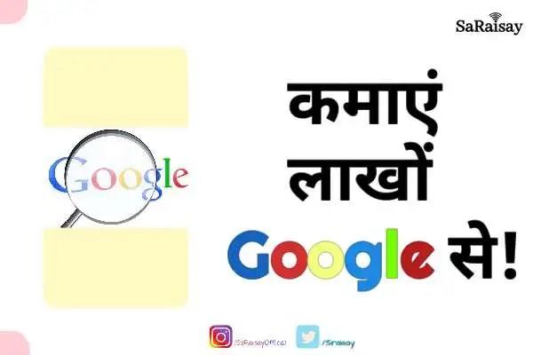 Google से पैसे कैसे कमाए।जानिए जबरदस्त तरीका।