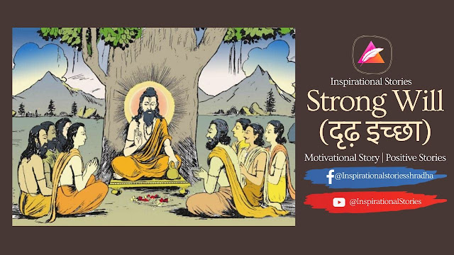 Inspirational Stories - दृढ़ इच्छा (Strong will)