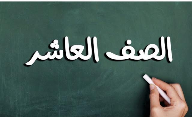 فترة تسجيل طلبة الصف العاشر للمواد الدراسية عن طريقة البوابة التعليمية مستمر الي 31 مارس 2020