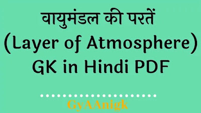 Atmosphere GK Ques & Ans - Layer of Atmosphere Pdf