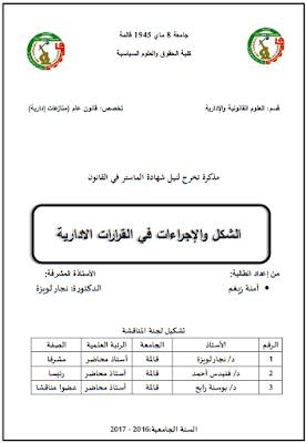 مذكرة ماستر: الشكل والإجراءات في القرارات الادارية PDF