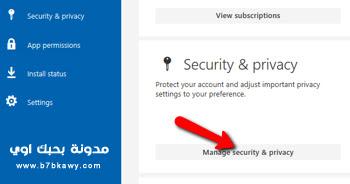 تغيير كلمة مرور البريد الإلكتروني